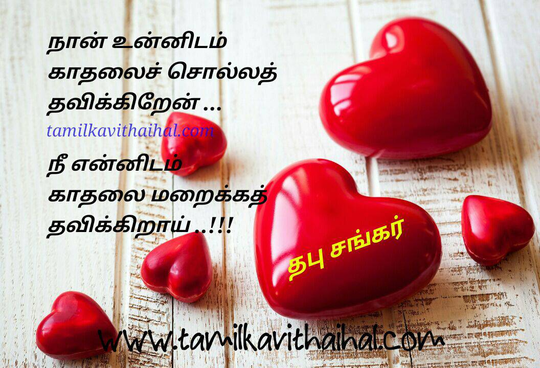 Cute love proposal boy feel thabu sankar kadhal kavithai nee ennidam thavippu whatsapp hd image download