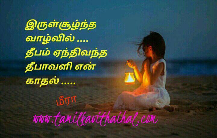 Cute love proposal kadhal kavithaigal meera tamil poem hd wallpaper picture