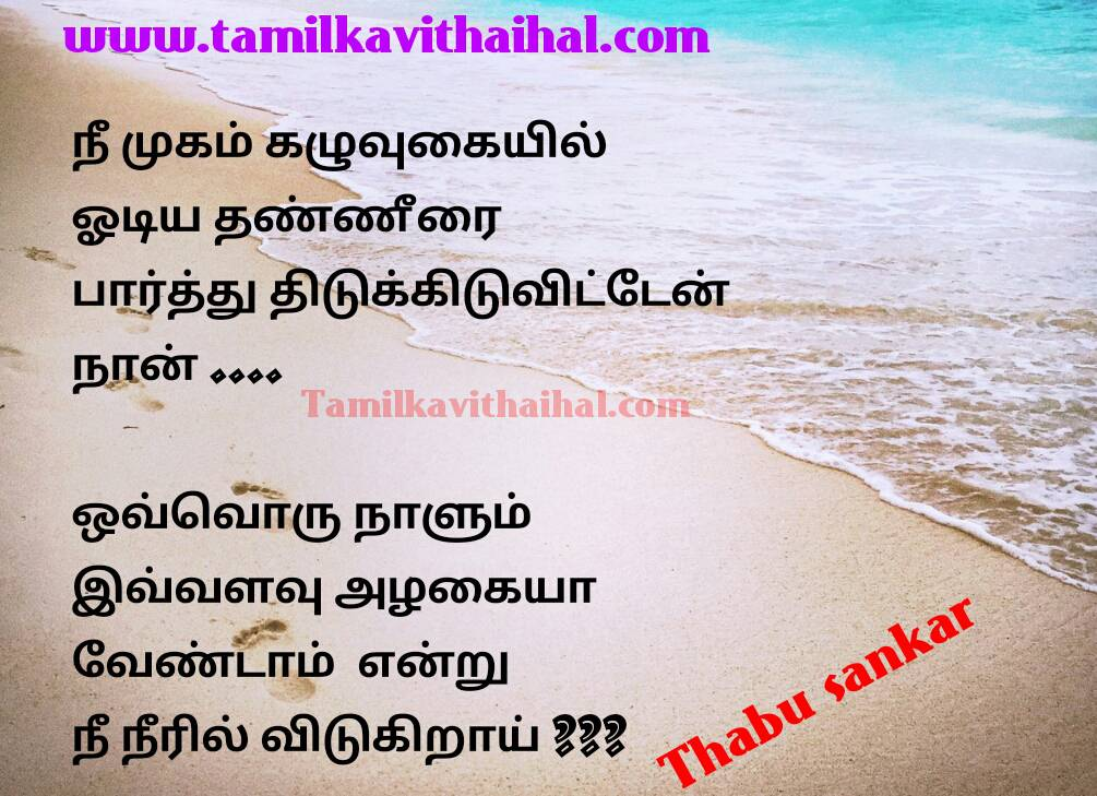 Cute love proposal lover beauty thabu sankar kadhal kavithai image dp status
