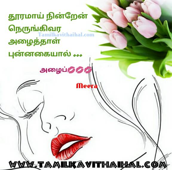 Cute love proposal tamil haikoo kavithai hikoo image free download