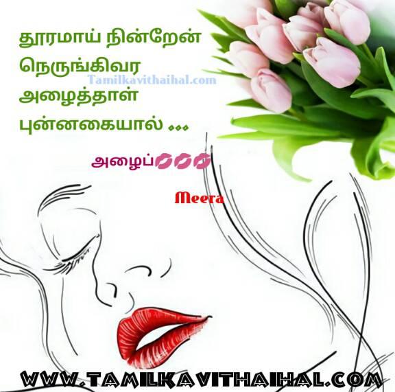 Cute love proposal tamil haikoo kavithai hikoo image free download