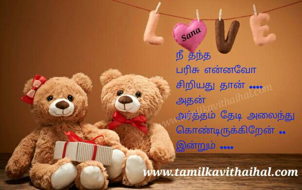 Cute love sweet small gift love proposal tamil kavithai sana poem whatsapp hd stills download