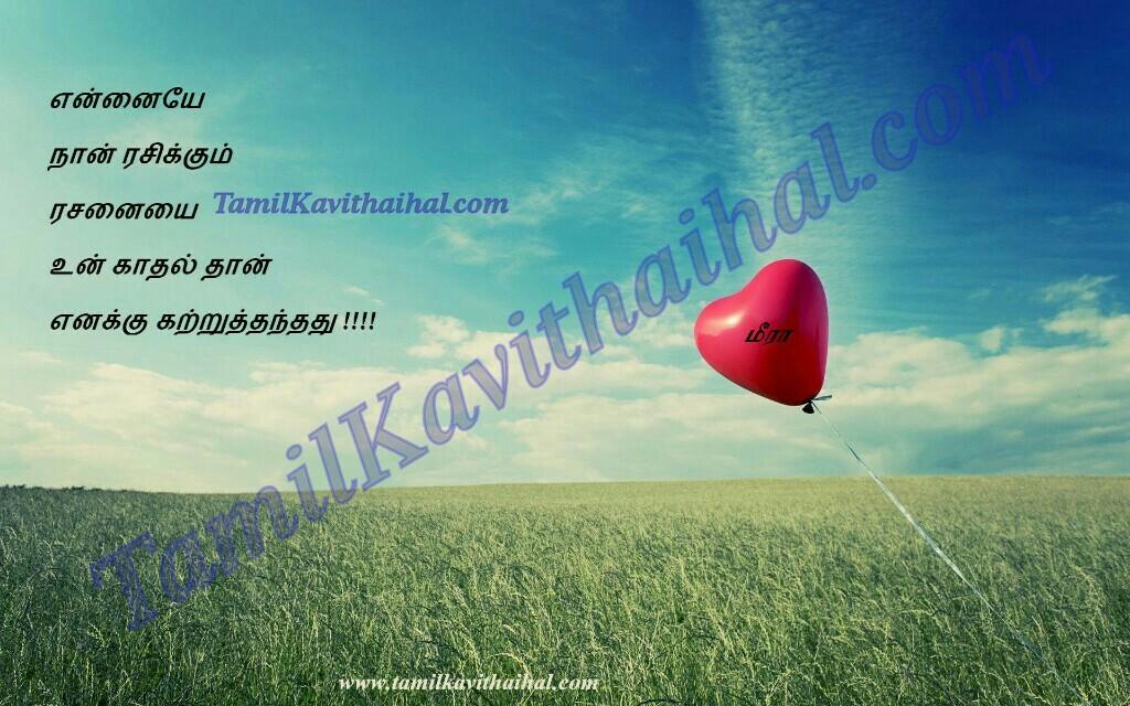 Cute Love Tamil Kadhal Kavithai Idhayam Girl Boy Image Download