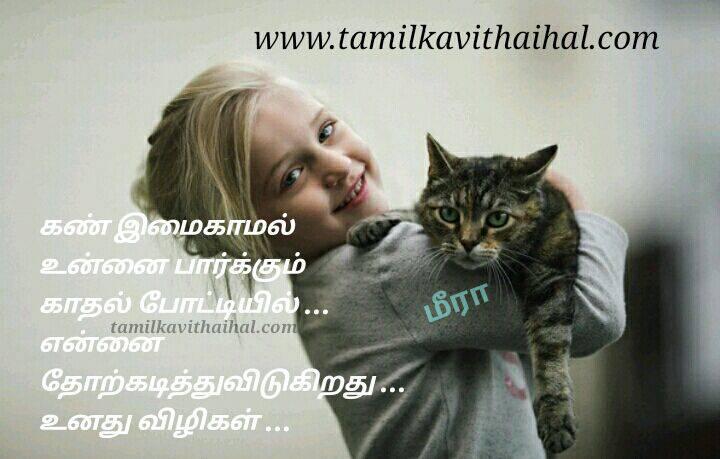 Cute love tamil kadhal kavithai in tamil meera alaku imai vilikal hd whatspp status download