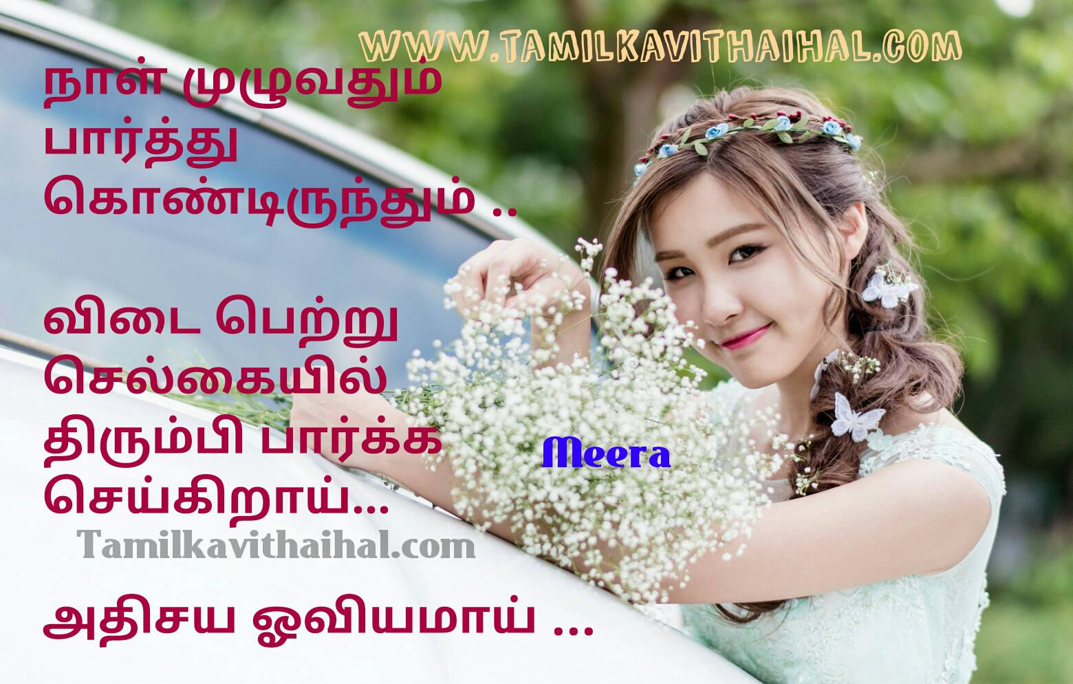 Cute new love tamil feel romance boy feel oviyam painting girl meera quotes wallpaper download