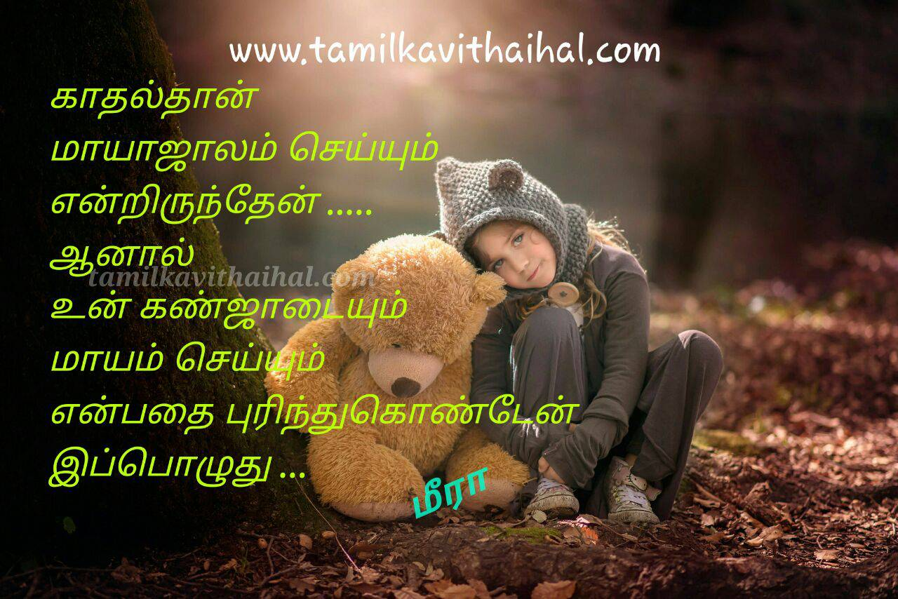 Cute oru thalai kadhal kavithaigal tamil boy romantic life meera poem facebook hd wallpaper