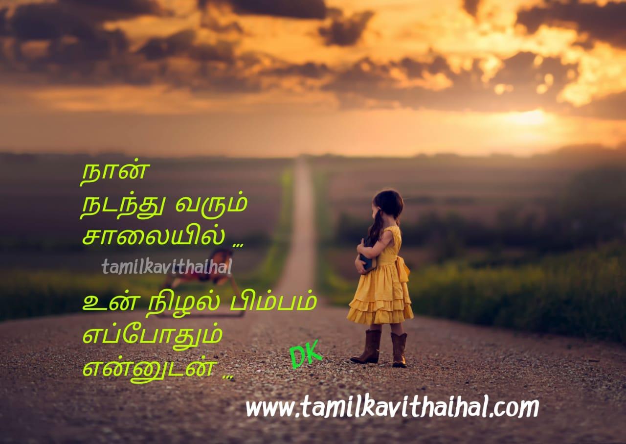 Cute romance feel tamil kadhal kavithai dk images