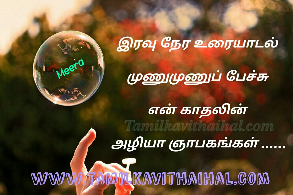 Cute romance night talk cell kadhal memories meera poem facebook images