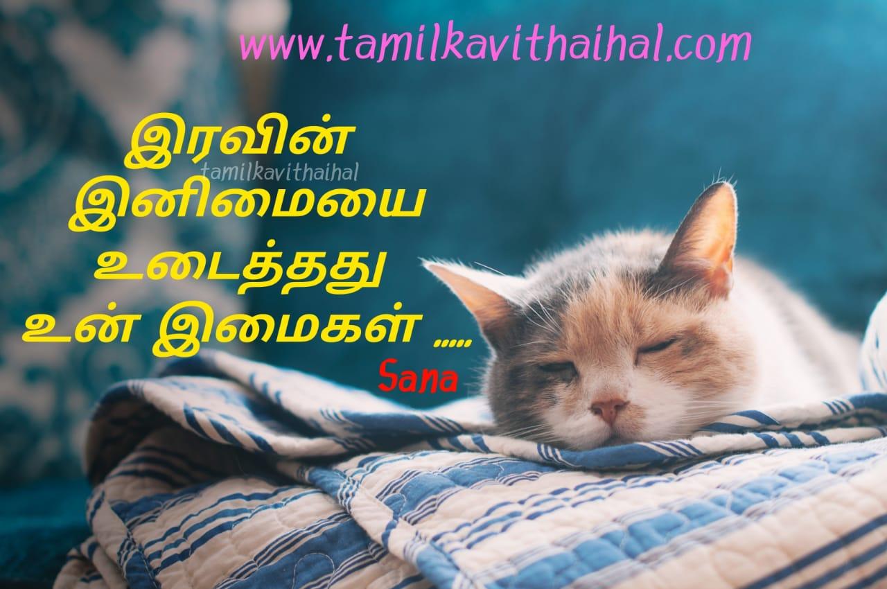 Cute romance tamil kadhal kavithai
