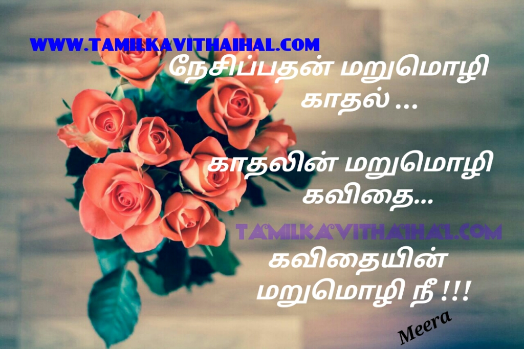 Cute romantic kadhal kavithai nesam mozhi love meera poem pictures
