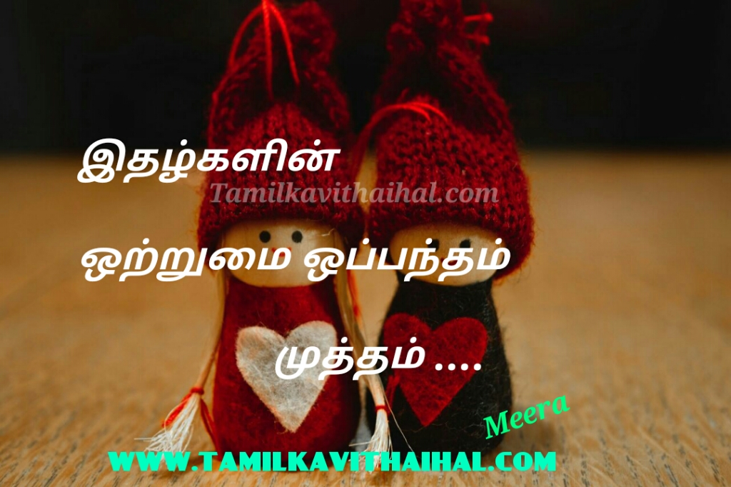 Cute romantic kavithai for love romance idhal lips unity opandham kiss mutham kadhal meera poem picture amazing beauty doll
