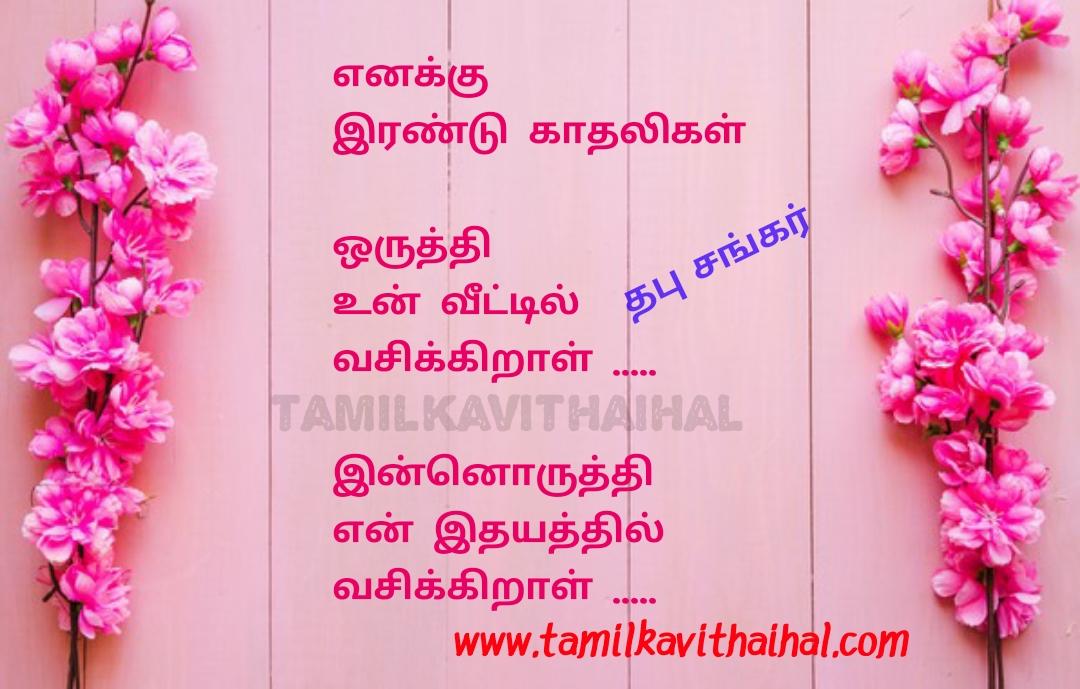 Cute romantic thabu sankar kadhal kavithaigal in tamil book love story poem