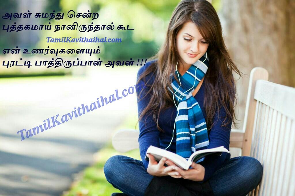 Cute tamil quotes love book kavithai feel