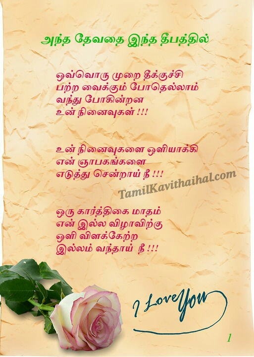 Cute tamil quotes love men kavithai devathai 1