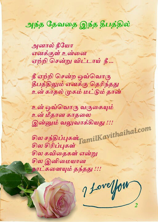 Cute tamil quotes love men kavithai devathai 2