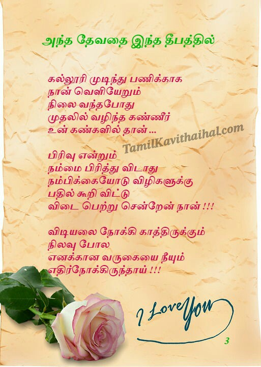 Cute tamil quotes love men kavithai devathai 3