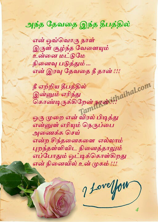 Cute tamil quotes love men kavithai devathai 4
