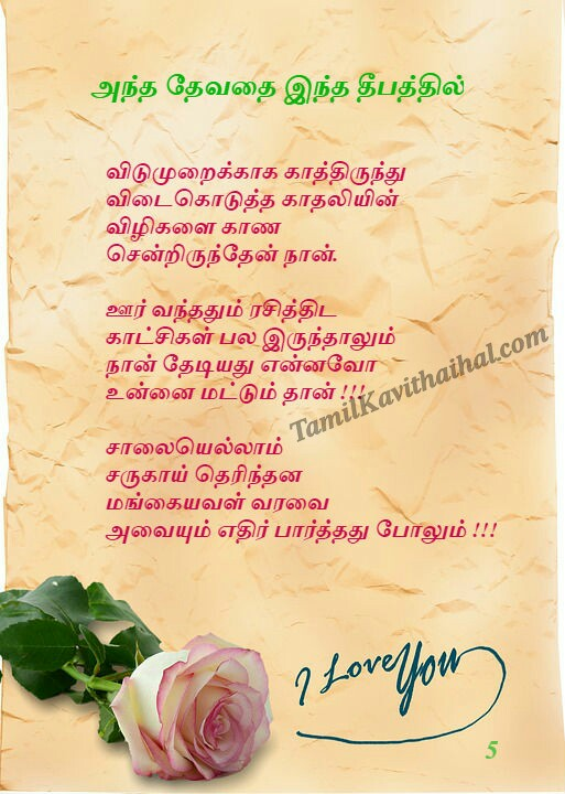 Cute tamil quotes love men kavithai devathai 5