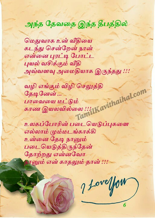 Cute tamil quotes love men kavithai devathai 6