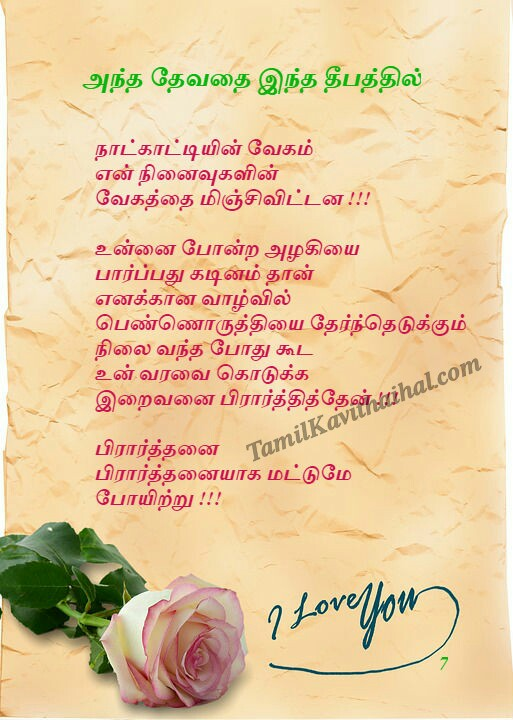 Cute tamil quotes love men kavithai devathai 7