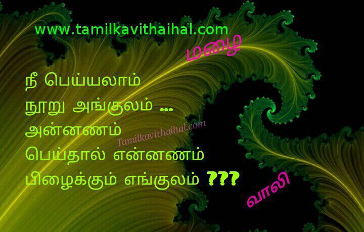Cute Vaali Tamil Kavithai Hd Image Download Malai Iyarkkai Poem Hd