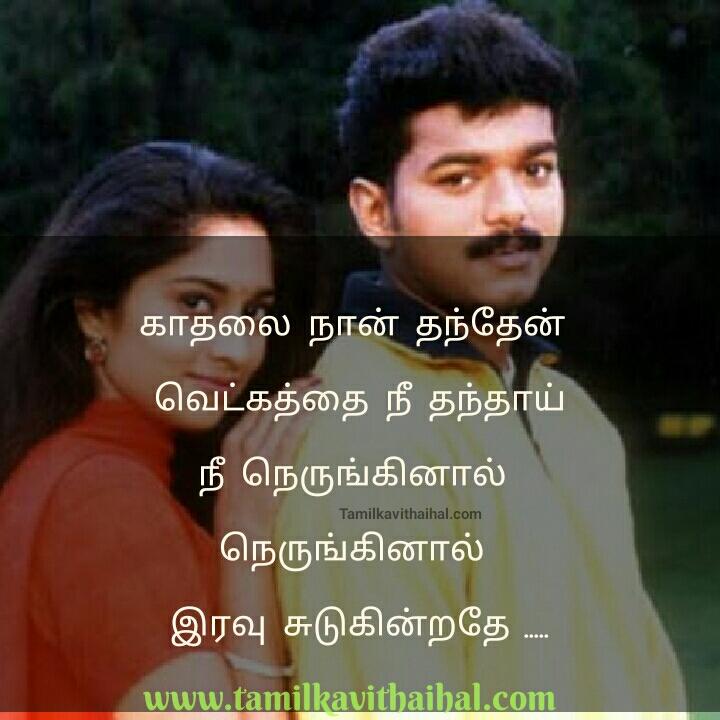Cute vijay and shalini hd images download kannukkul nilavu movies