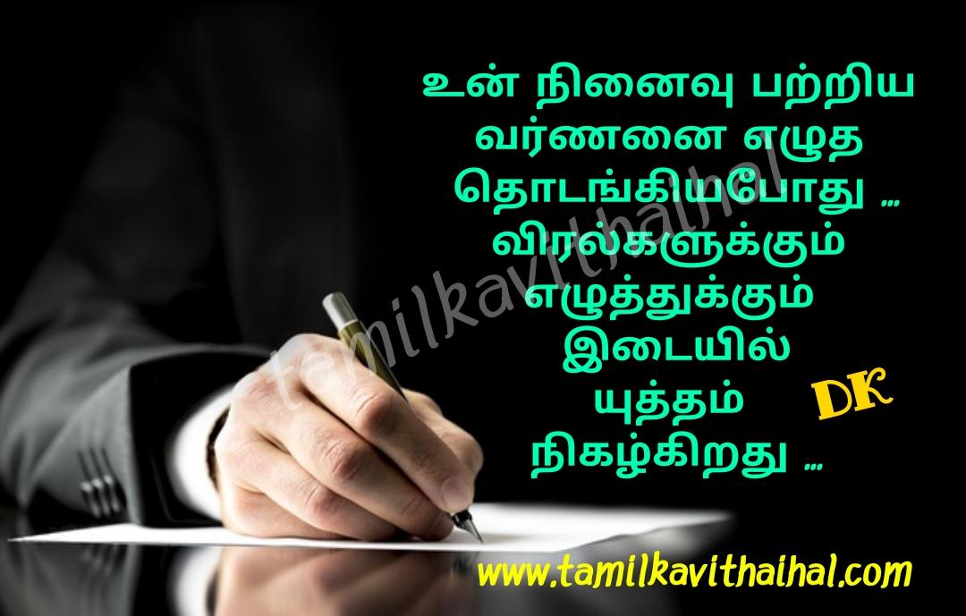 Cuteboy feel tamilkavithai memories fight kadhalkavithai images