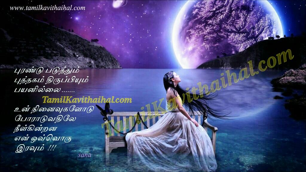 Devathai nila sleep kadhal love soham tamil kavithai