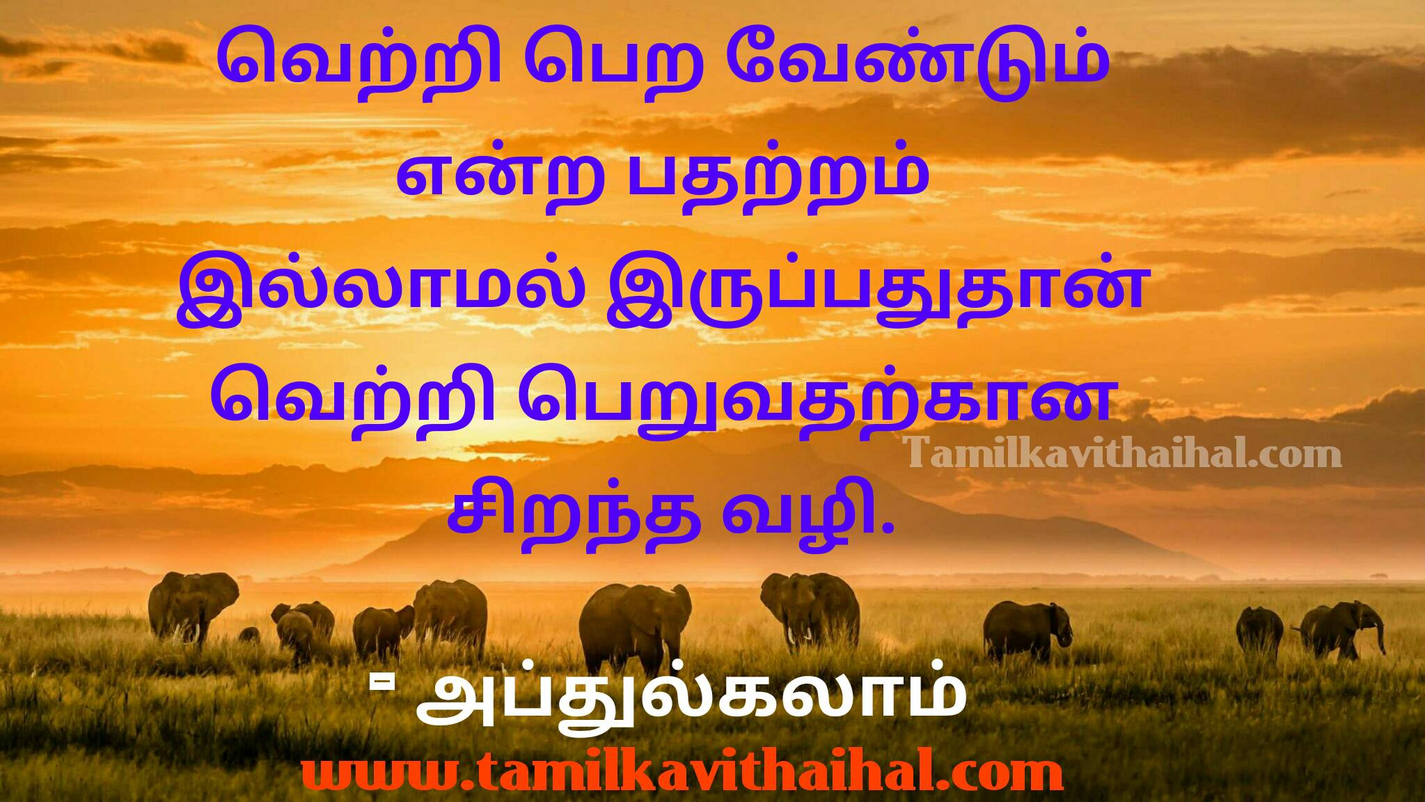 Dr abdhul kalam great words in tamil language about success and positive thathuvam