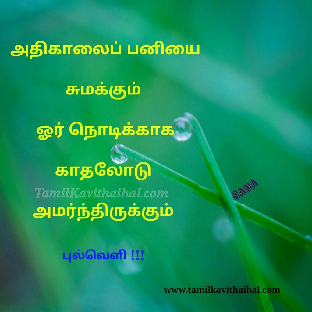 Early morning dwe nature kavithai in tamil iyarkai panithuli