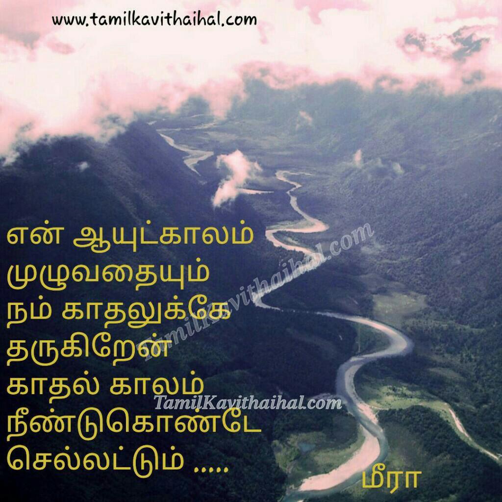 En ayul uyri kaalam muluvathum kadhal tharugiran meera love kavithai in tamil cute quotes one line poems