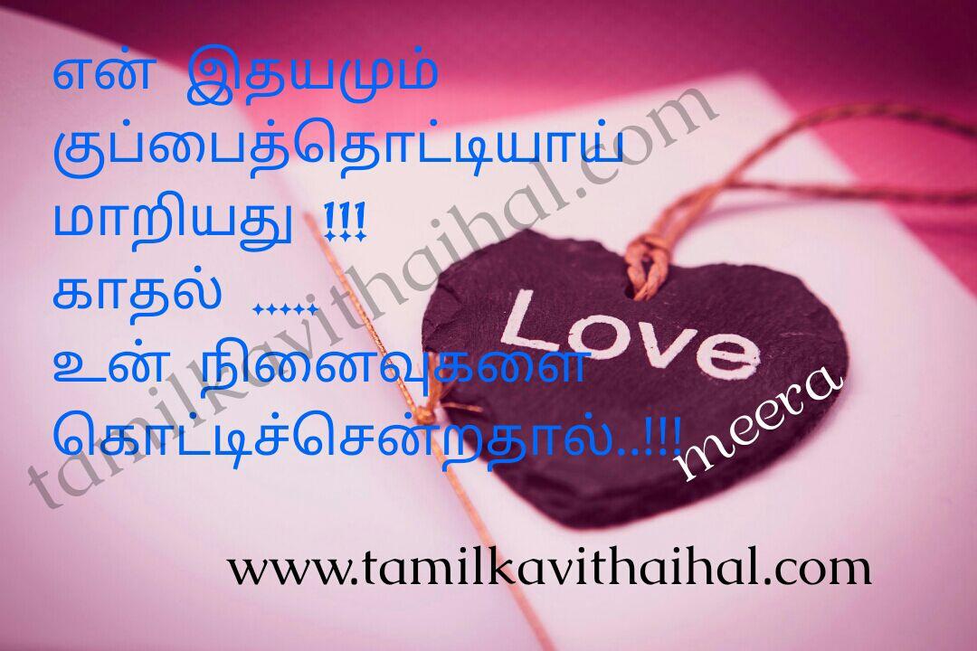 En idhayam dust pin mariyadhu un ninaivukal love pirivu soham kavithai vali heart touching words meera poem images download