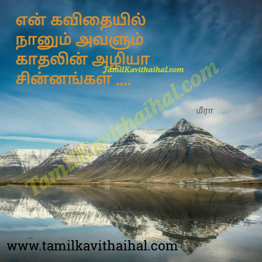 En kavithai nanum avalum aliya sinnam meera beautiful kavithai tamil quotes