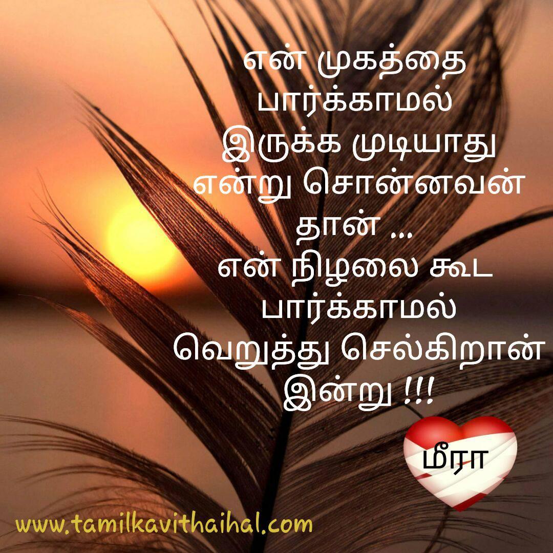 sad quotes in tamil