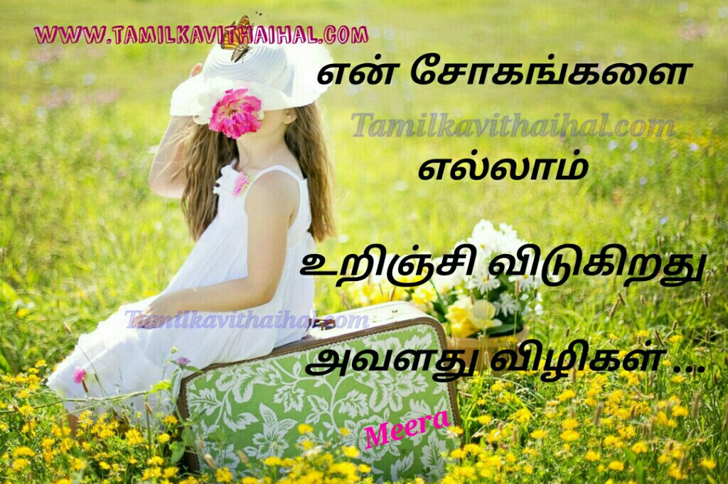 En soham ellam urinji vidukinradhu vilikal best love kavithai for tamil language kadhal meera poem true boy feel image download