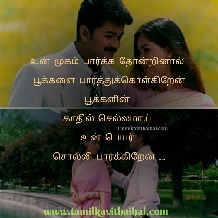 Enakkoru snekethi song lyrics from piriyamanvaley vijay simran images