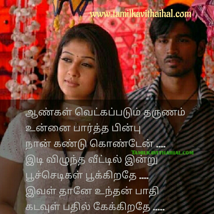 Engayo paartha mayakkam lyrics from yaradi nee mohini movie dhanush and nayandhara images