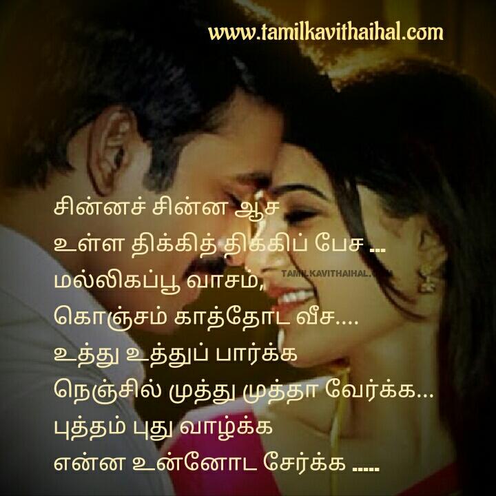 Enna solla song lyrics download thanga magan movie dhanush and samantha images