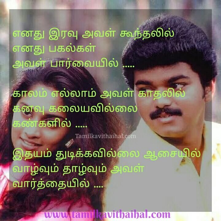 Ennai thalatta song lyrics from kadhalukku mariyathai movie vijay shalini cute wallpapers