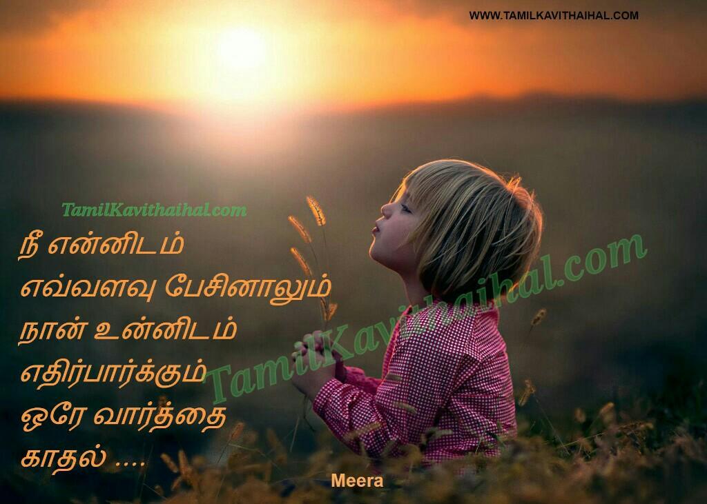 Evalavu pesinalum ethirparpu nesam pasam tamil muthal kadhal kavithai sana sunset images download