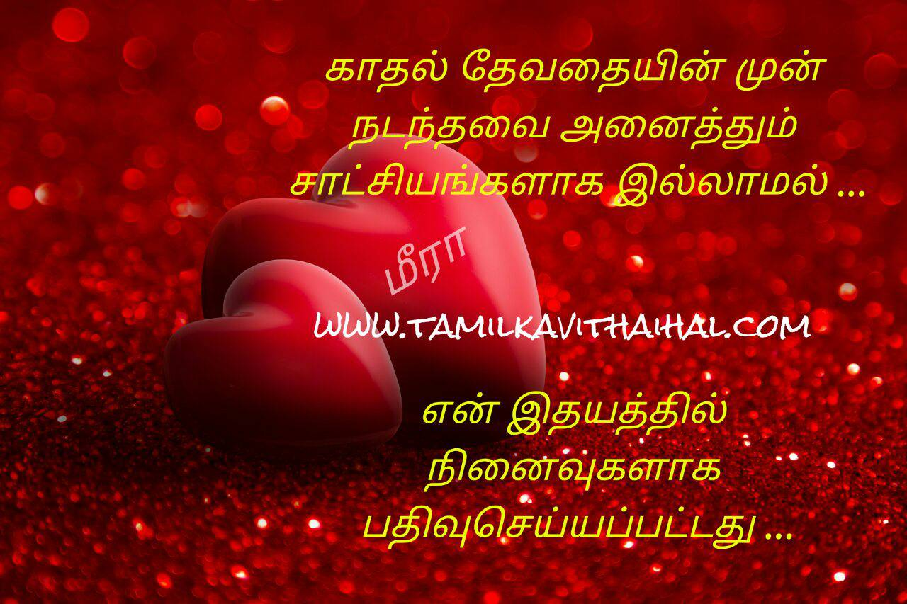 Facebook kadhal kavaithaigal in tamil language cute love quotes meera image