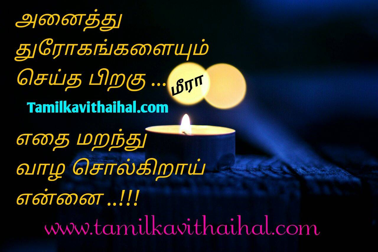 Fake love quotes images in tamil