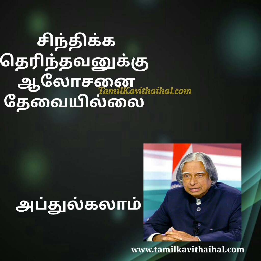 Famous Motivational Inspiring A P J Abdul Kalam Quotes And Thoughts