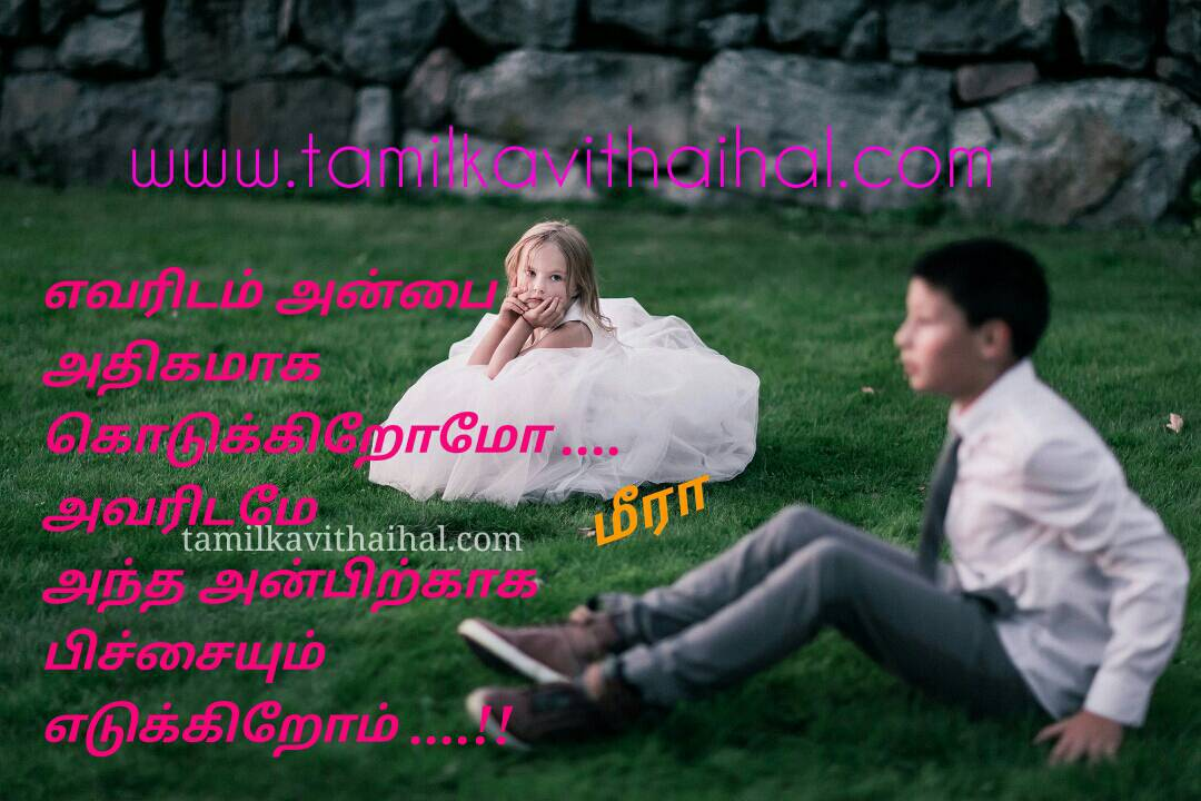 Famous life quotes in tamil feel about anbu nesam pitchai vali kanner ethirpaarppu meera thathuvam hd image download