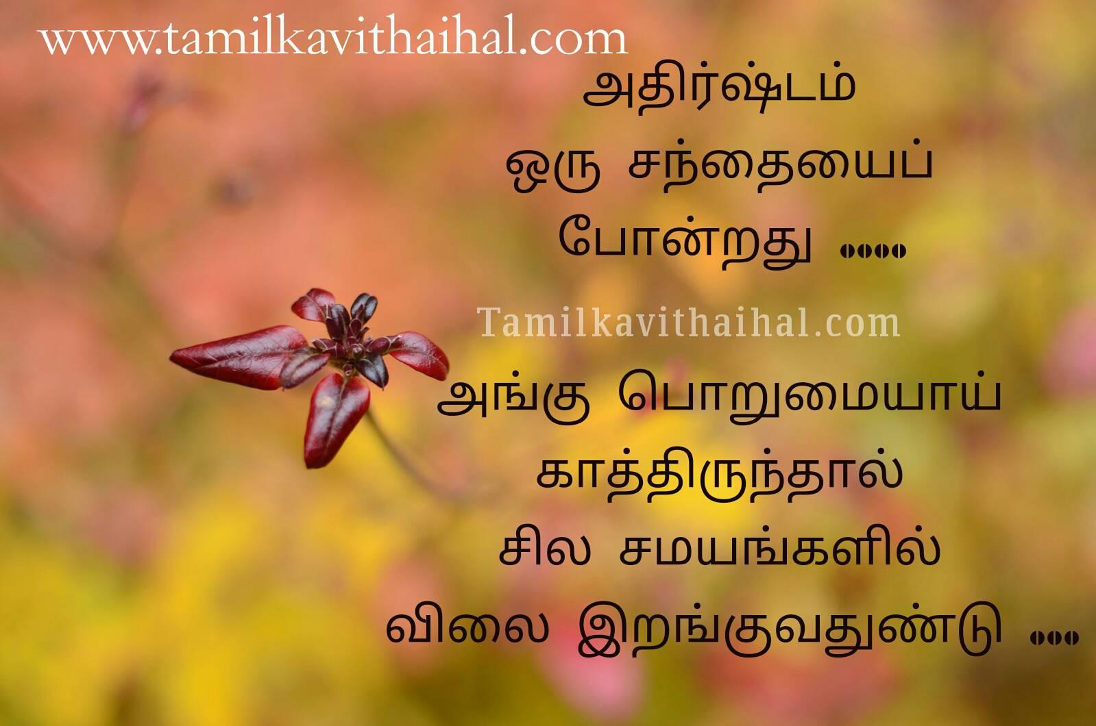 Famous lucky quotes in tamil font porumai vilai santhai athirshdam thathuvam kavithai whatsapp status image