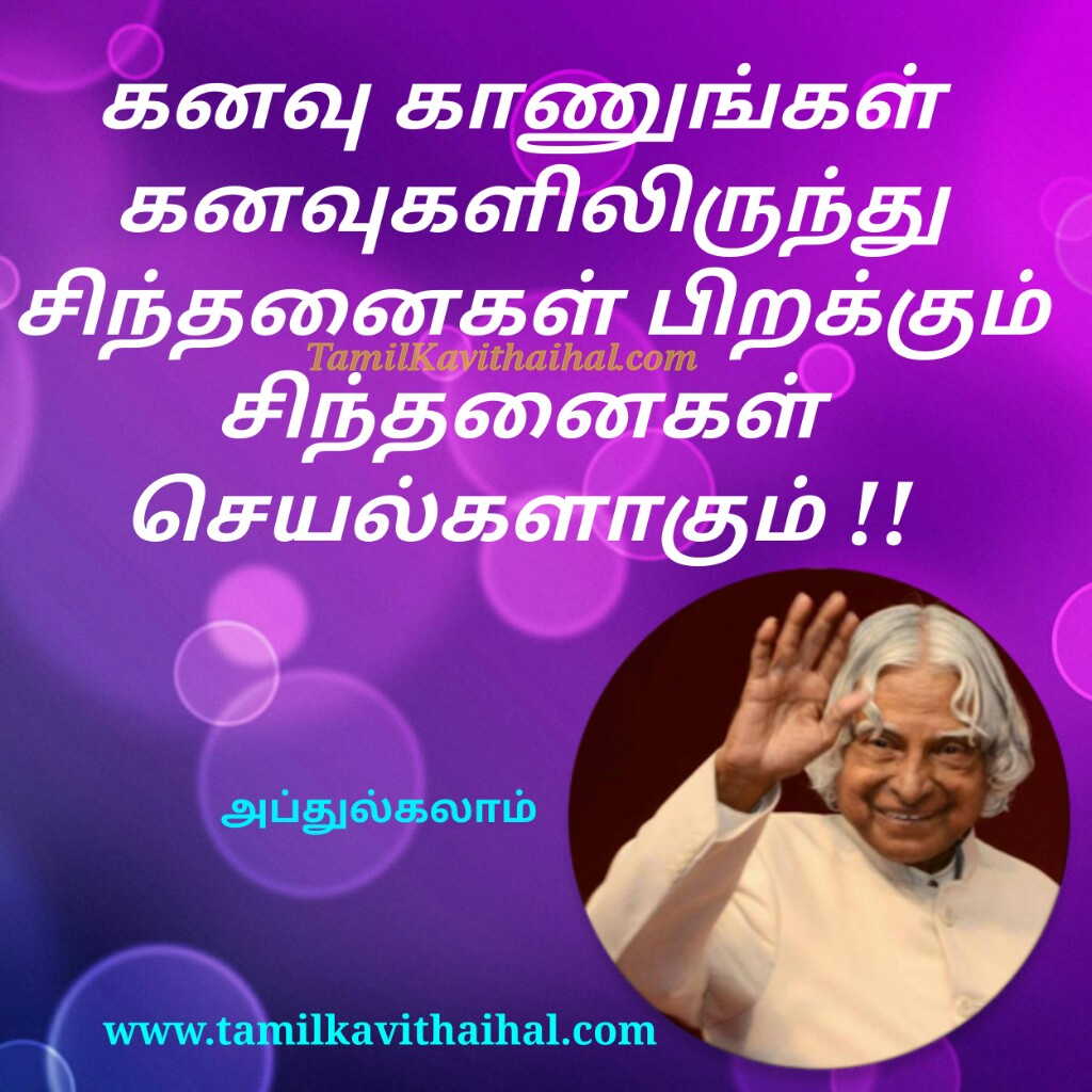 Famous motivational  inspiring apj kalam tamil quotes youth dreams kanavu sinthanai kavithaigal images facebook download
