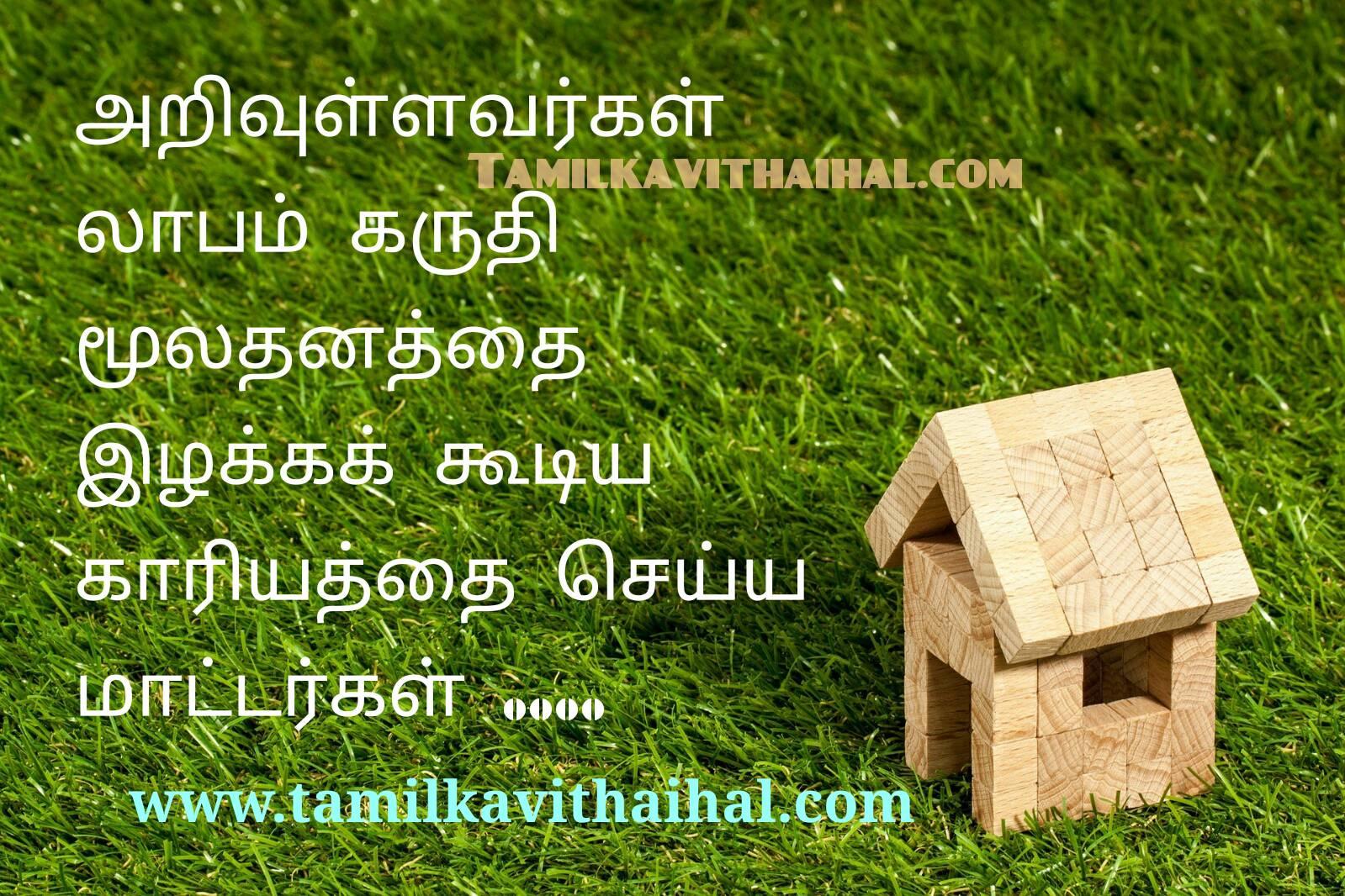 Famous tamil quotes valkkai thathuvam in tamil language about job future lapam ulaippu facebook image