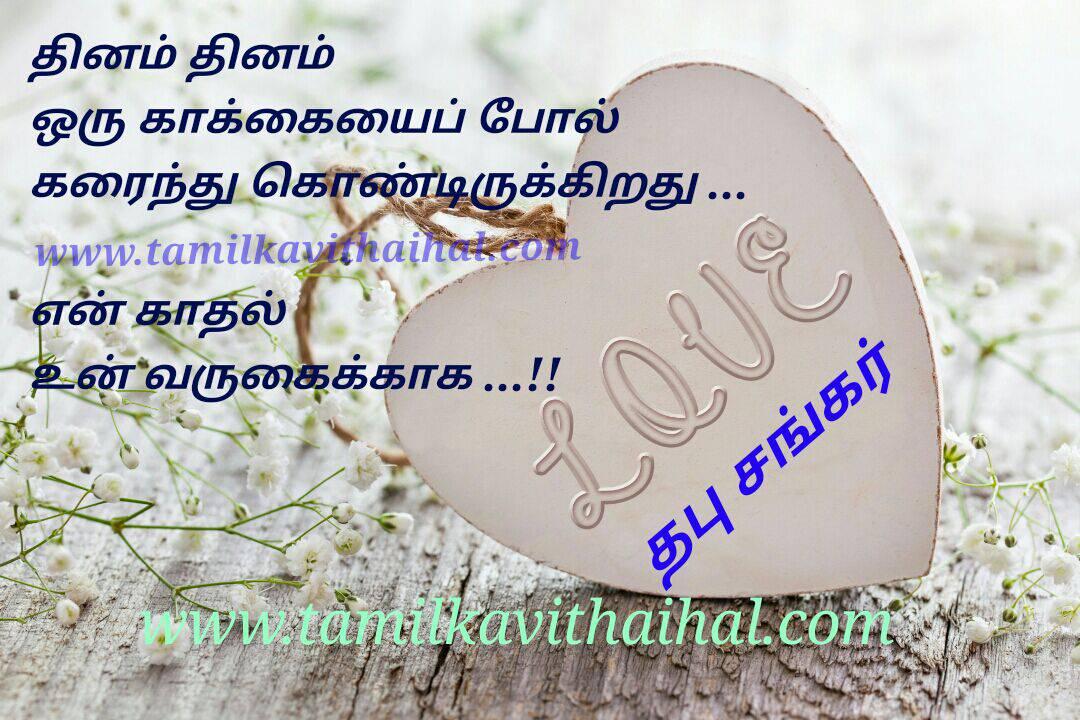 Famous thabu shankar kavithaigal thinam kakkai karainthu un kadhal varukai quotes facebook image download