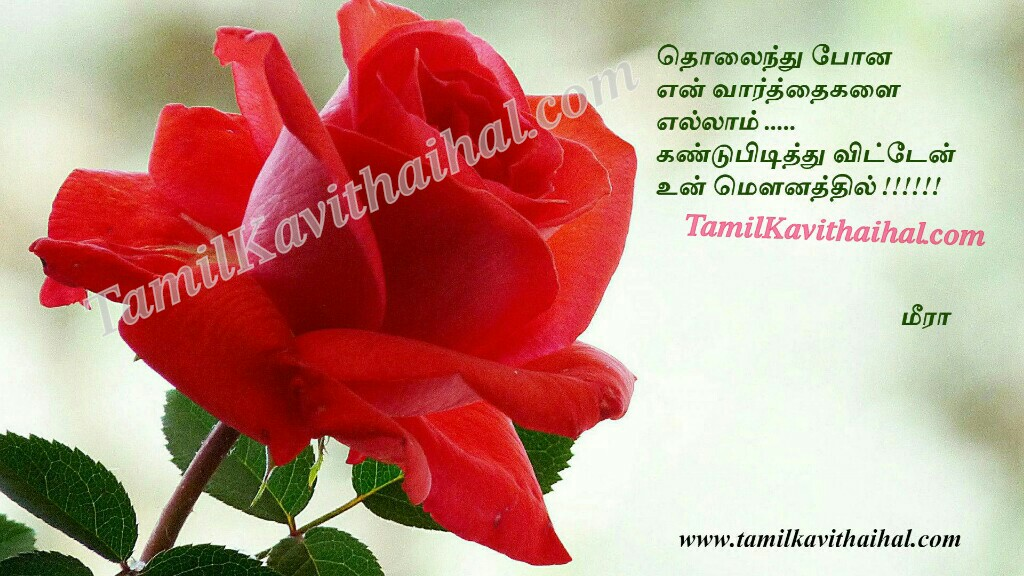 Flower rose love cute tamil kavithai red
