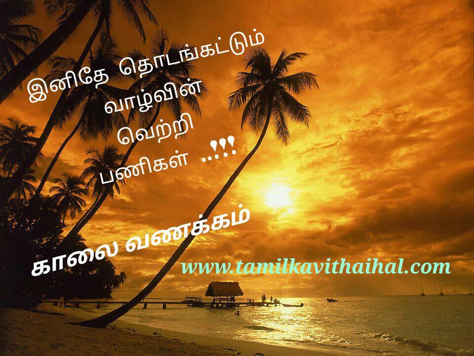 Fresh gud mrg wishes in tamil word kalai vanakkam sms update whatsapp dp status image download